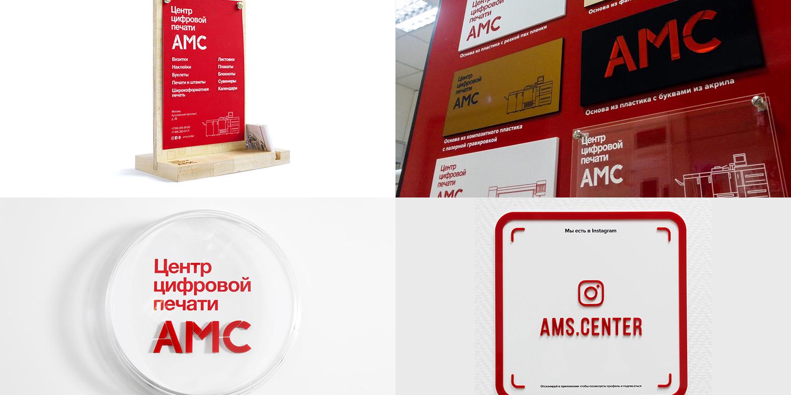 Поздравляем Центр цифровой печати АМС в составе ГК АКИГ с Днем российской полиграфии!