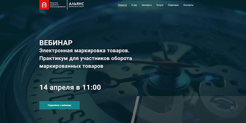 Компания «Альянс Консалтинг» в составе ГК «АКИГ» провела вебинар по электронной маркировке товаров