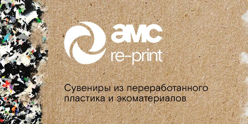 Мы запустили проект ответственного потребления АМС re-print