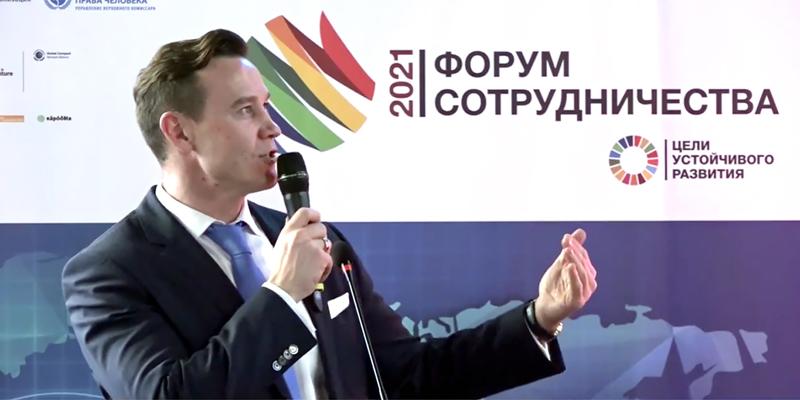 II Форум сотрудничества «Цели устойчивого развития. Инструменты для бизнес-практики»
