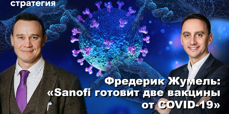 Интервью с главой фармкомпании «Санофи» в РФ