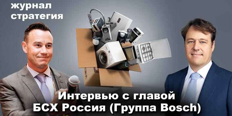 Интервью с гендиректором БСХ Россия (Группа Bosch)