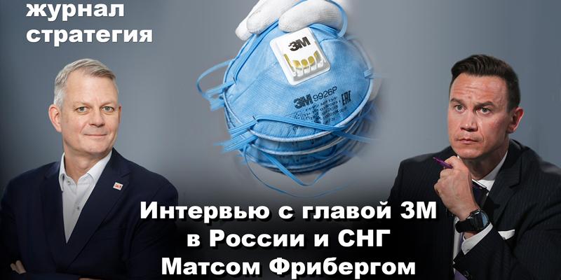 Интервью с гендиректором 3М в России и СНГ