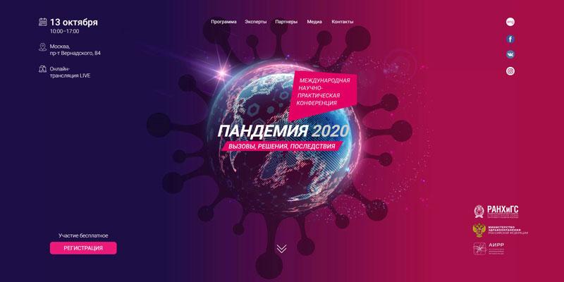 «Пандемия-2020» в РАНХиГС