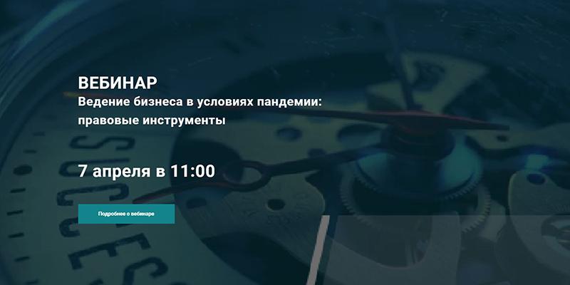 «Альянс Консалтинг» в составе ГК АКИГ проводит вебинар «Ведение бизнеса в условиях пандемии: правовые инструменты»