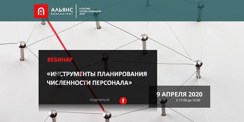 Эксперты «Альянс Консалтинг» провели вебинар «Инструменты планирования численности персонала»